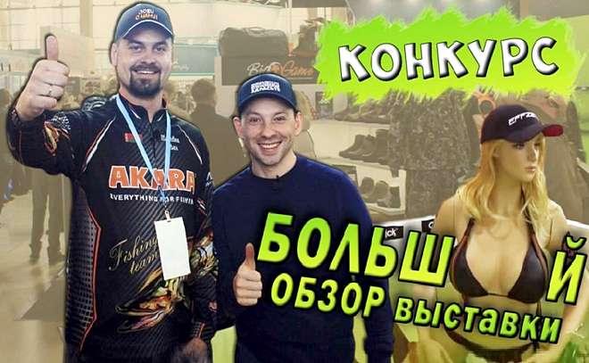 Охота и рыболовство на Руси 2020