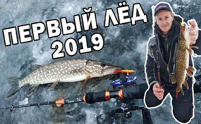 Выход на первый лёд 2019