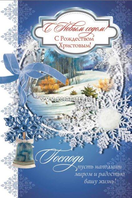 Пожелания на новый год и рождество